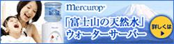 マーキュロップ|富士山の天然水ウォーターサーバー